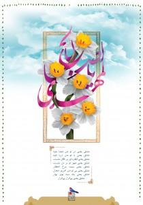 Akharin Tarhe 94