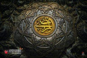 13 Rajab 95