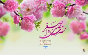 Veladate H.Ali Asghar(a) 95
