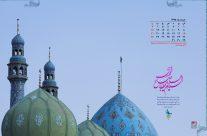 تقویم خرداد ماه ۹۵