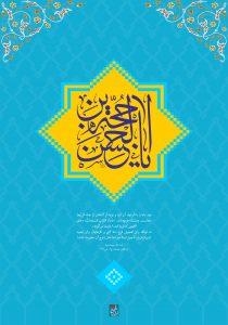 Veladat H.Mahdi(aj) 95