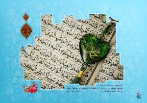 27 Rajabe 95