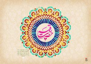 Veladat H.Roghayeh(a) 95