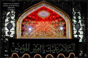 21 Ramazan 95