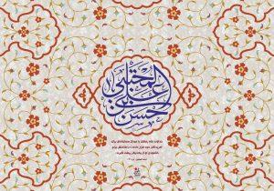 E.Hassan(a) (18)