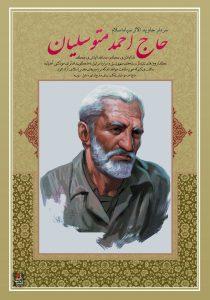 Haj Ahmad Motevaselyan 95