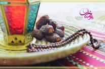 ماه مبارک رمضان ۸