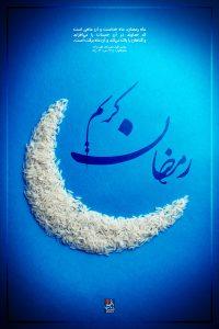 Ramazan 95