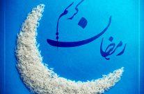 ماه مبارک رمضان ۹