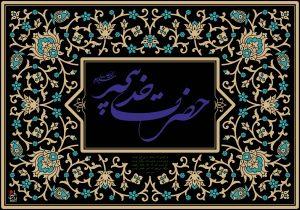 Vafat H.Khadijeh(s) (5)