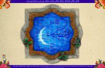 عید فطر ۱۳