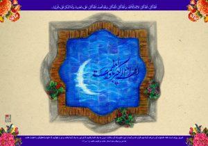Eid Fetr 94