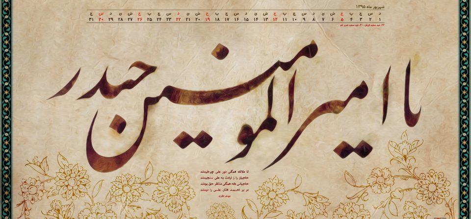 تقویم شهریور ماه ۹۵