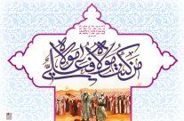 عید غدیر ۱۳