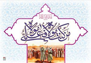 Ghadir 95