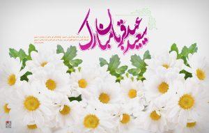 Eid Ghourban 95
