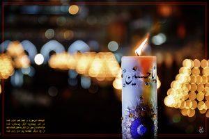 Shame Ghariban - Mouharam 95