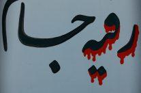 یا رقیه بنت الحسین(س) ۷