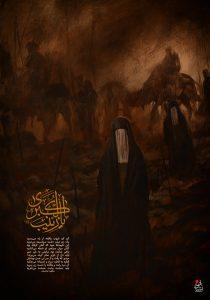 H.Zeynab(s) - Mouharam 95