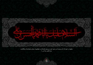 28 Safar 95