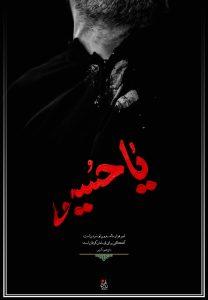 2Mah Azadari 95