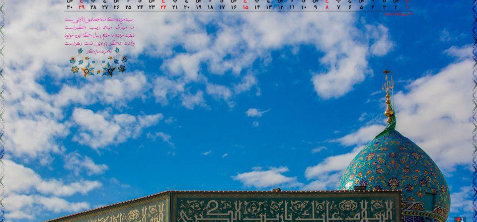 تقویم بهمن ماه ۹۵