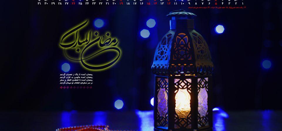تقویم خرداد ماه ۹۶