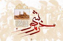 خرمشهر ۶