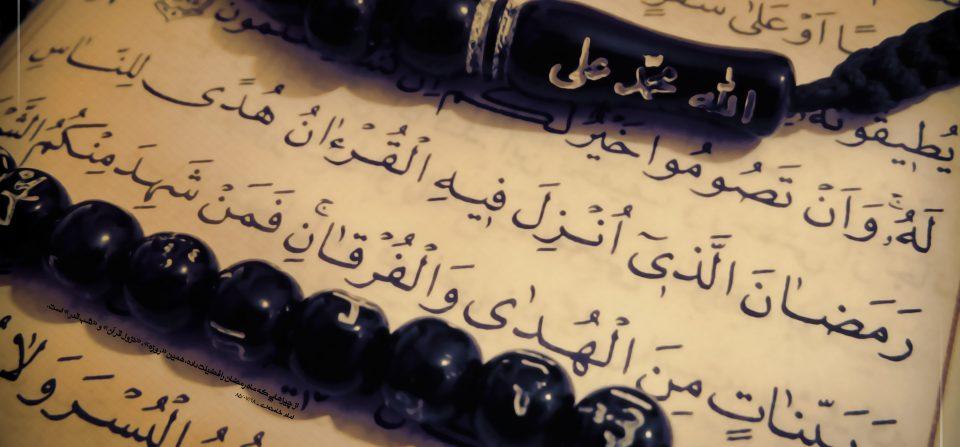 ماه مبارک رمضان ۱۰