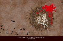 شهادت امام محمد باقر(ع) ۷