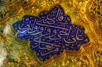 عید غدیر ۱۵